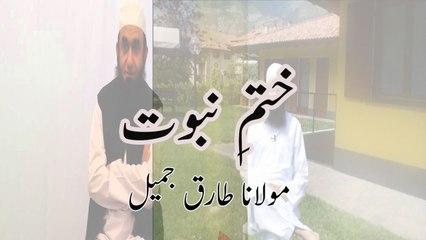 Khatam E Nabuwat,ختمِ نبوت - Maulana Tariq Jameel,مولانا طارق جمیل