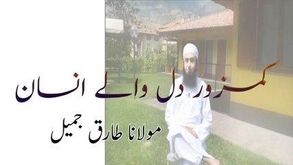 Kamzor Dil Wale Insan,کمزور دل والے انسان - Maulana Tariq Jameel,مولانا طارق جمیل