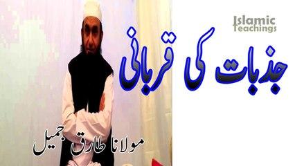Jazbat Ki Qurbani,جذبات کی قربانی - Maulana Tariq Jameel,مولانا طارق جمیل