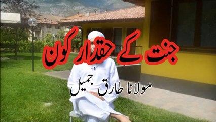 Jannat Ke Haqdar Kon,جنت کے حقدار کون - Maulana Tariq Jameel,مولانا طارق جمیل