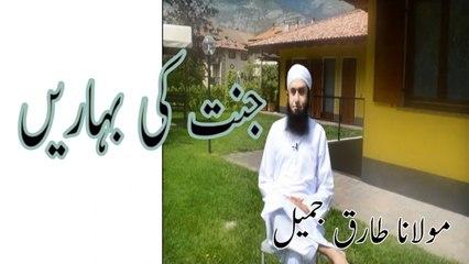 Jannat Ki Baharen,جنت کی بہاریں - Maulana Tariq Jameel,مولانا طارق جمیل