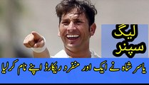 yasir shah made another record in test cricket in Pakistan vs west indies 2nd test2016
