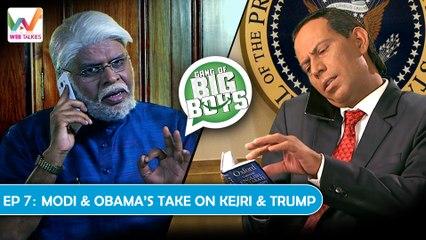 Gang of Big Boys S01 EP7: Modi & Obama take on Kejri & Trump