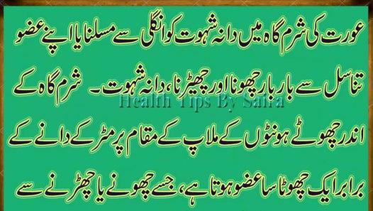 Aurat Ki Shahwat Ko Teez Aur Aurat Ko Garm Karne Ka Tariqa in Urdu