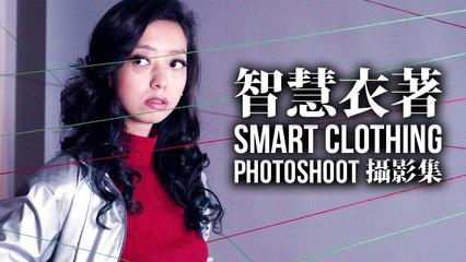【智慧衣著攝影集 Smart Clothing Photoshoot】梁妍熙 Esther Veronin