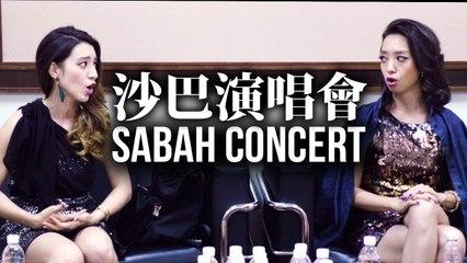 【Lara梁心頤+Esther梁妍熙】沙巴演唱會 Sabah Concert