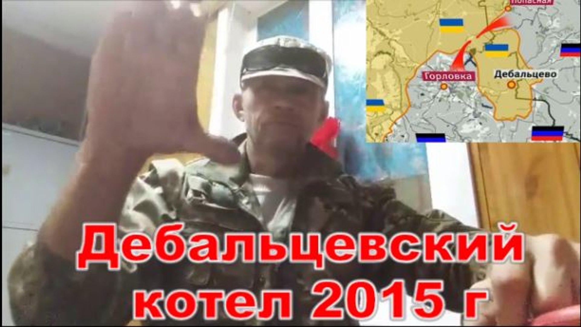 Дебальцевский котел 2015 г