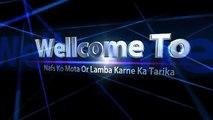 Aurat Ki Sharmgah Ko Gora Karne Ka Tarika   sohag rat information in urdu video