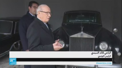 الرئيس التونسي يضع حدا للشائعات بشأن سيارة أهدتها الملكة إليزابيت