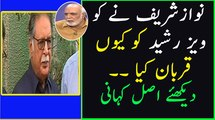 Haroon Rasheed Telling Real Story Why Nawaz Sharif Sacrifice Pervez Rasheed