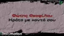 Φώτης Θεοφίλου - Κράτα Με Κοντά Σου (Official Lyric Video)