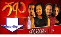 Shamo Episode 13 New Ethiopian Drama by JTV