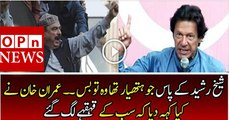Imran Khan Talking About Shiekh Rashid in Media Talk Everyone Started Laughing