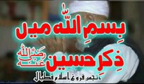 "069 19Muharam-ul-Haram1438 \ 21October2016 Khutba Juma (بسمِ اللّٰہ میں ذکرِحسینؓ) by ""ALLAMA QAZI MUHAMMAD ARIF SB(R.A."