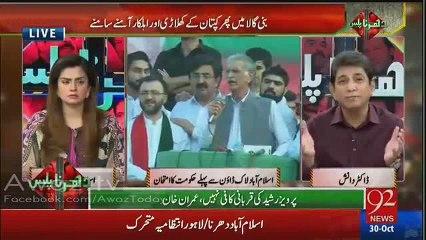 PM Nawaz Sharif Ko PTI Ke Khilaf Crackdown, Blockages Ka Mashwara Dene Wale PMLN Ke Konse Leaders Hain -  Dr Danish Revales
