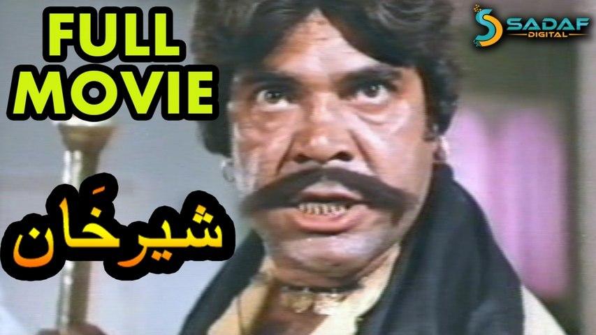 Anwar Kamal pasha, Younus Malik Ft. Sultan Rahi - Sher Khan (Part-1) Full Movie