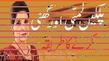 Palken Lambi Our Ghani Karne Ka Tariqa in Urdu | Urdu Totkay By Zubaida Apa