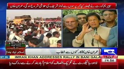 Shehbaz Sharif Called Pervaiz Khattak and Got Insulted