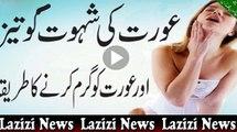 Aurat Ki Shahwat Ko Teez Aur Aurat Ko Garm Karne Ka Tariqa in Urdu (1)