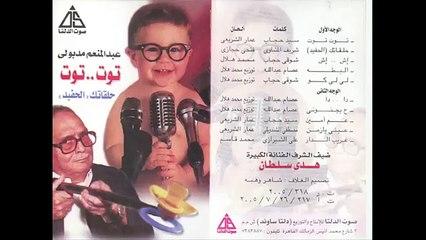 Abdel Moniem Madboly - Tot Tot _ عبد المنعم مدبولى - توت توت