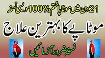 Motapa Kam Karne Ka Tarika- Wazan Kam Karne Ka Totka- In Urdu-  Weight Loss Tips