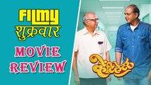 Ventilator | Marathi Movie Review | Rajesh Mapuskar | Priyanka Chopra | Zee Studios