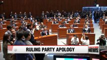 Ruling Saenuri Party apologizes for Choi Soon-sil scandal