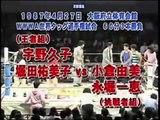 Hisako Uno (Akira Hokuto) & Yumiko Hotta (c) vs. Kazue Nagahori & Yumi Ogura - 2 out of 3 Falls (4/27/1987)