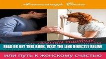 [READ] EBOOK Семь �и�темных ошибок �овременных женщин или