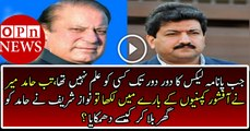 Nawaz Sharif Threats Hamid Mir For Writting About Offshore Companies