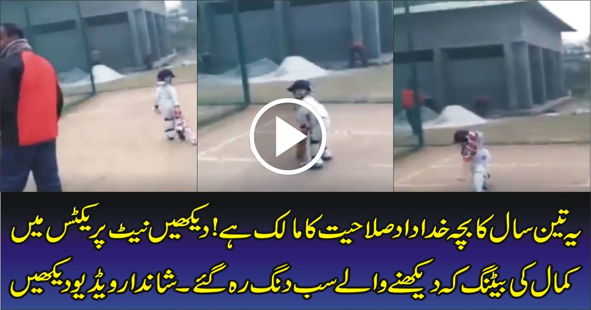 Amazing batting technique by 3 year old kid