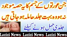 How to get pregnancy fast tips in urdu Jaldi Pregnant Hone