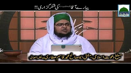 Pyaray Aaqa ﷺ Ki Shukar Guzari