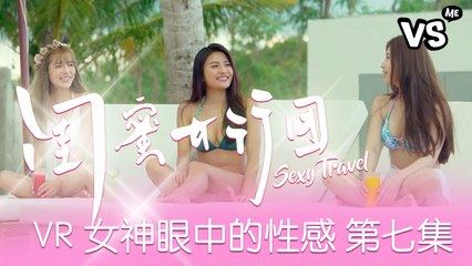 《閨蜜女行團》 VR第七集  你眼中嘅性感係⋯?