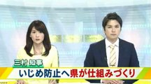 青森 県がいじめ防止の仕組み作りへ 2016年09月01日