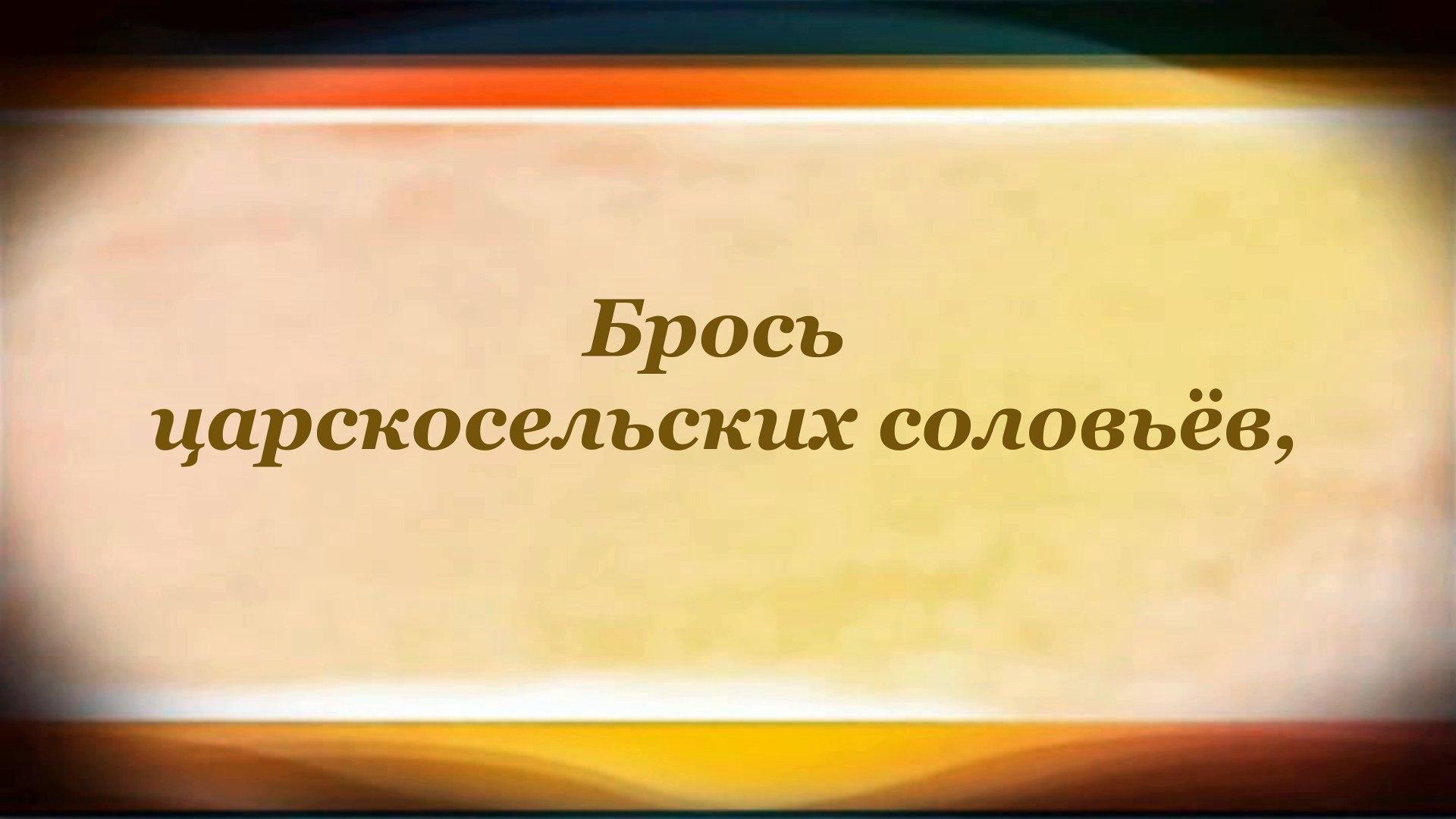 Пилигрим А!.. (К Н. И. Бухарову) Михаил Лермонтов