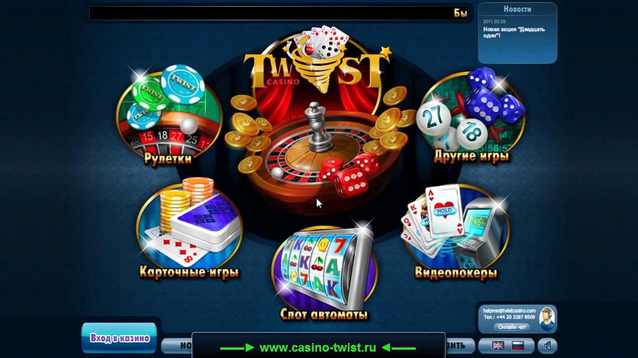 Твист казино играть новости казино украина