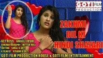 Zakhmi Dil Ki Hindi Shayari shayari -  Anjali Joshi Goti Film