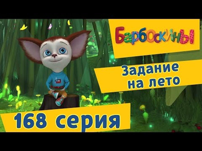 Барбоскины - 168 серия. Задание на лето. Новые серии 07,11,2016