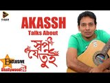 Music Director & Singer AKASSH Talks About SHOPNO JE TUI | Exclusive Interview for Dhallywood24.com