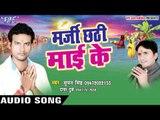 लागल बाटे मनवा - Marji Chhathi Mai Ke   Daya Dubey   Bhojpuri Chhath Geet