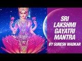 Laxmi Gayatri Mantra - Powerful Mantra For Wealth 108 Times | Om Mahalaxmi Cha Vidmahe