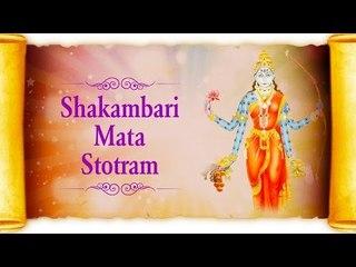 Shakambari Mata Stotram by Vaibhavi S Shete | Shakambari Devi Stotra