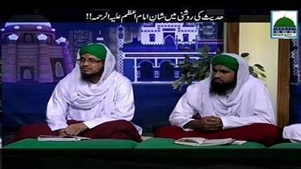 Hadees Ki Roshni Main Shan e Imam Azam علیہ الرحمہ
