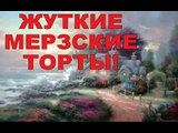 Только 14+. ЖУТКИЕ МЕРЗКИЕ ТОРТЫ! Only 14+. HORRIBLE DISGUSTING CAKES 唯一14+。 HORRIBLE DISGUSTINGケーキ!