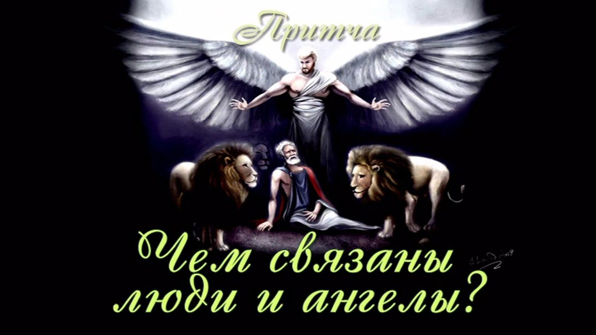 Чем связаны люди и ангелы? ( самые лучшие притчи о жизни для детей и взрослых)