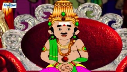 Ramayan - Sita Swayamver - Bhojpuri