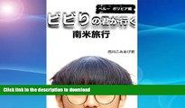 GET PDF  bibiri no kimi ga iku nenbei ryokou ver peru bolivia (Japanese Edition) FULL ONLINE