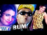बम फाड़ेंगे - Bum Fadenge - Hindi Remix Rap - Deshi Daru - Niranjan Mishra - Bhojpuri Hot Songs 2016