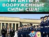ПОНИ ГИГАНТЫ и вооруженные СИЛЫ США! PONY GIANTS and the U.S. armed FORCES!